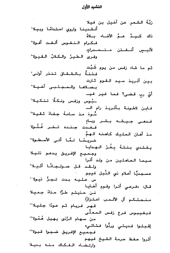 Iliada Al-Boustani