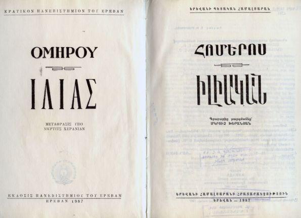 Iliada - Armeni - 1