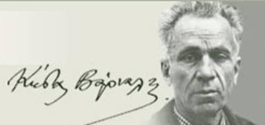 Kostas Vàrnalis